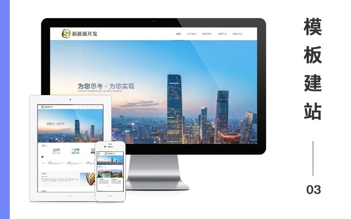 成品网站/公司网站制作模板建站/网站模板/模板网站/营销型网