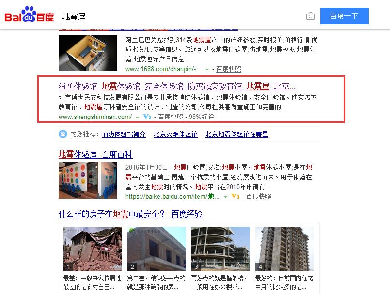 网站代运营百度网站SEO官网关键词优化排名