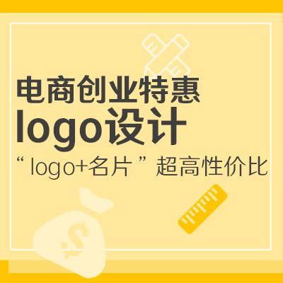 """电商创业特惠""""logo+名片""""设计 超高性价比"""