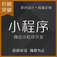 小程序商城/小程序分销商城开发/营销小程序商城开发/微信开发
