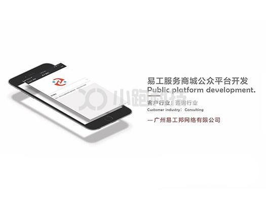 微信定制开发-微信小程序开发-公众号开发