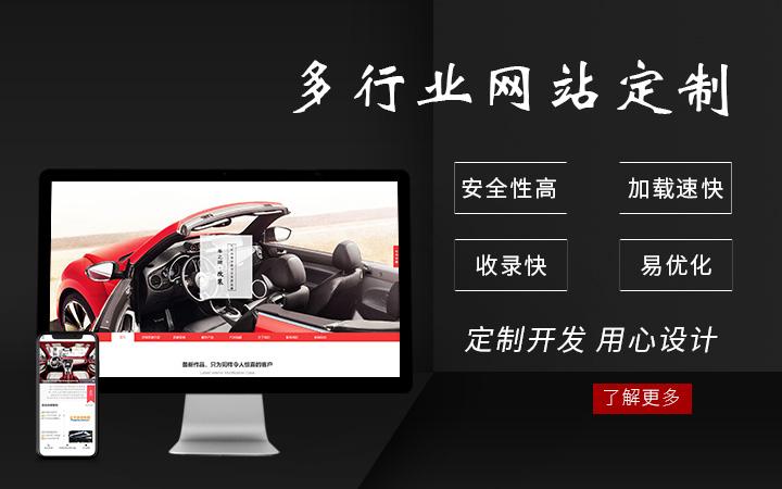 【电脑端 手机端】企业网站建设定制网页设计软件开发制作做网站
