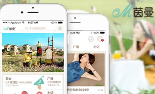 app开发 商城app 茵曼商城 电商类app定制开发