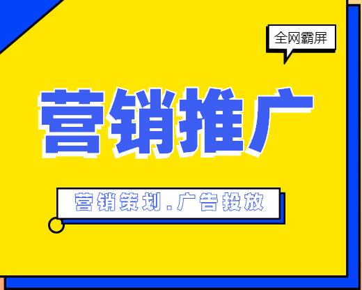 网络整合营销推广品牌策划背书媒体微信微博抖音小红书淘宝推广