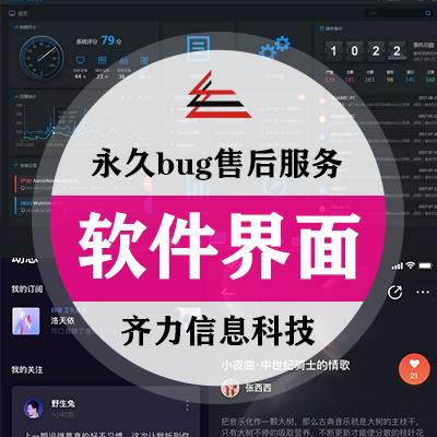 UI设计移动app界面小程序界面设计软件设计齐力信息
