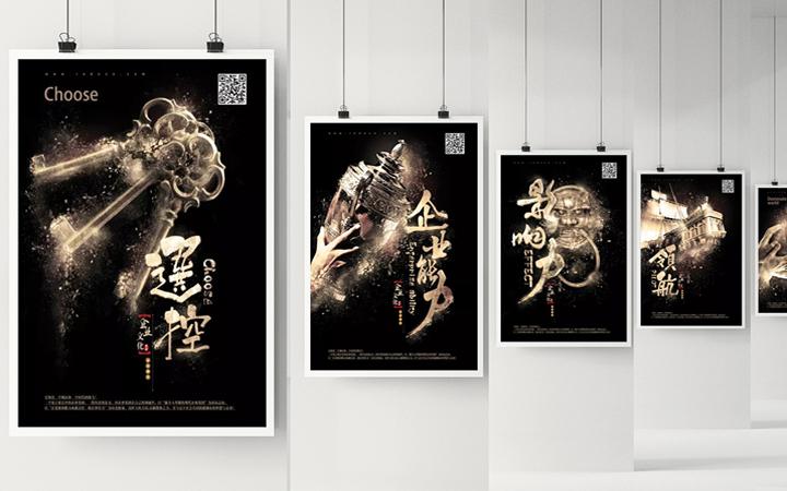 【金墨】海报杂志易拉宝灯箱车身易拉宝文化墙多媒体户外广告设计
