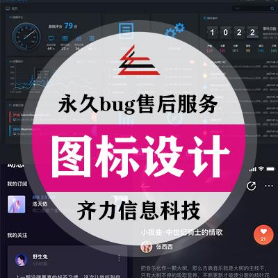 UI设计移动齐力信息小程序界面设计软件设计网页网站设计ui