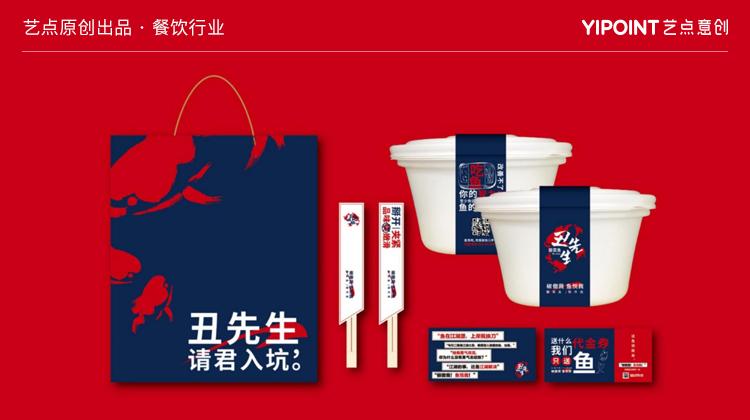 艺点品牌设计VI定制办公系统设计餐饮VI策划设计公司VI手册
