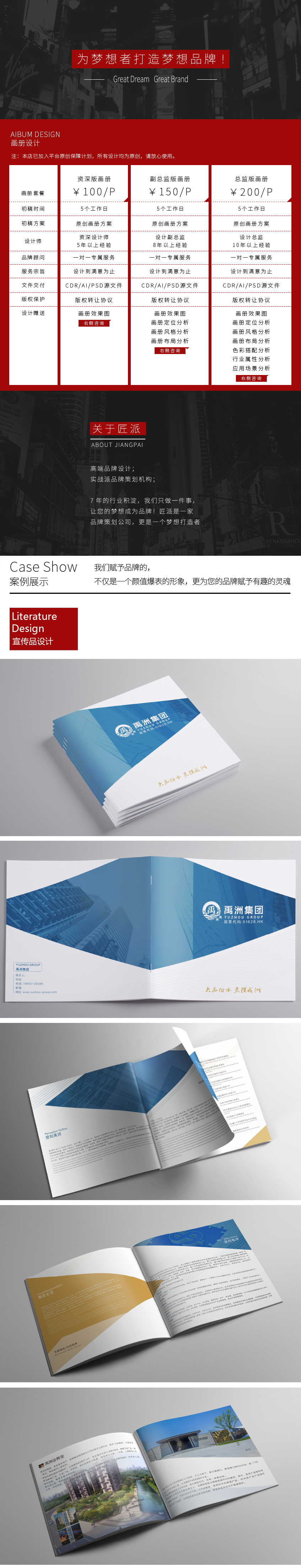 _产品画册纪念画册企业画册形象宣传产品展示使用说明宣传品设计1