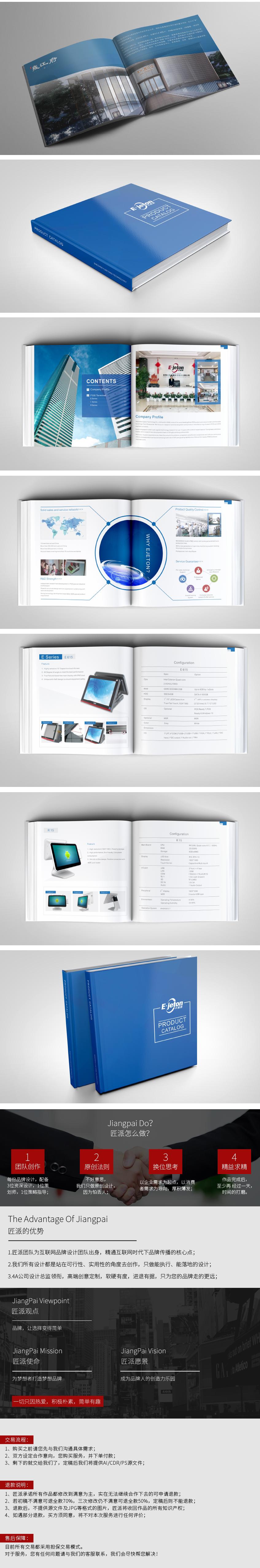 _画册设计册子产品手册三折页宣传单宣传品宣传册设计台历菜单设计2