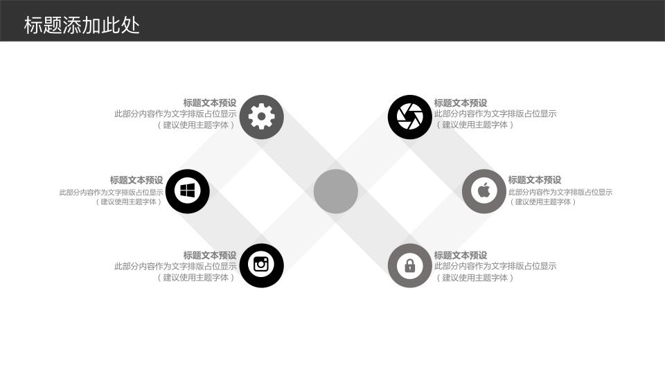 放索 动态PPT设计 商业计划书 发布会 演示汇报 企业总结