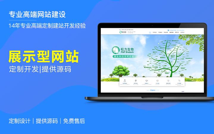 【网站建设开发】H5网站设计改版|PC+手机自适应网站