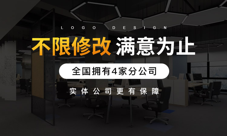 公司logo设计商标品牌设计LOGO平面标志设计字体设计图文