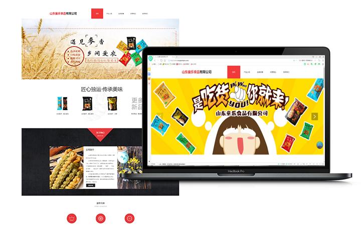 餐饮行业网站建设/食品行业网站设计/公司网站定制/网站开发