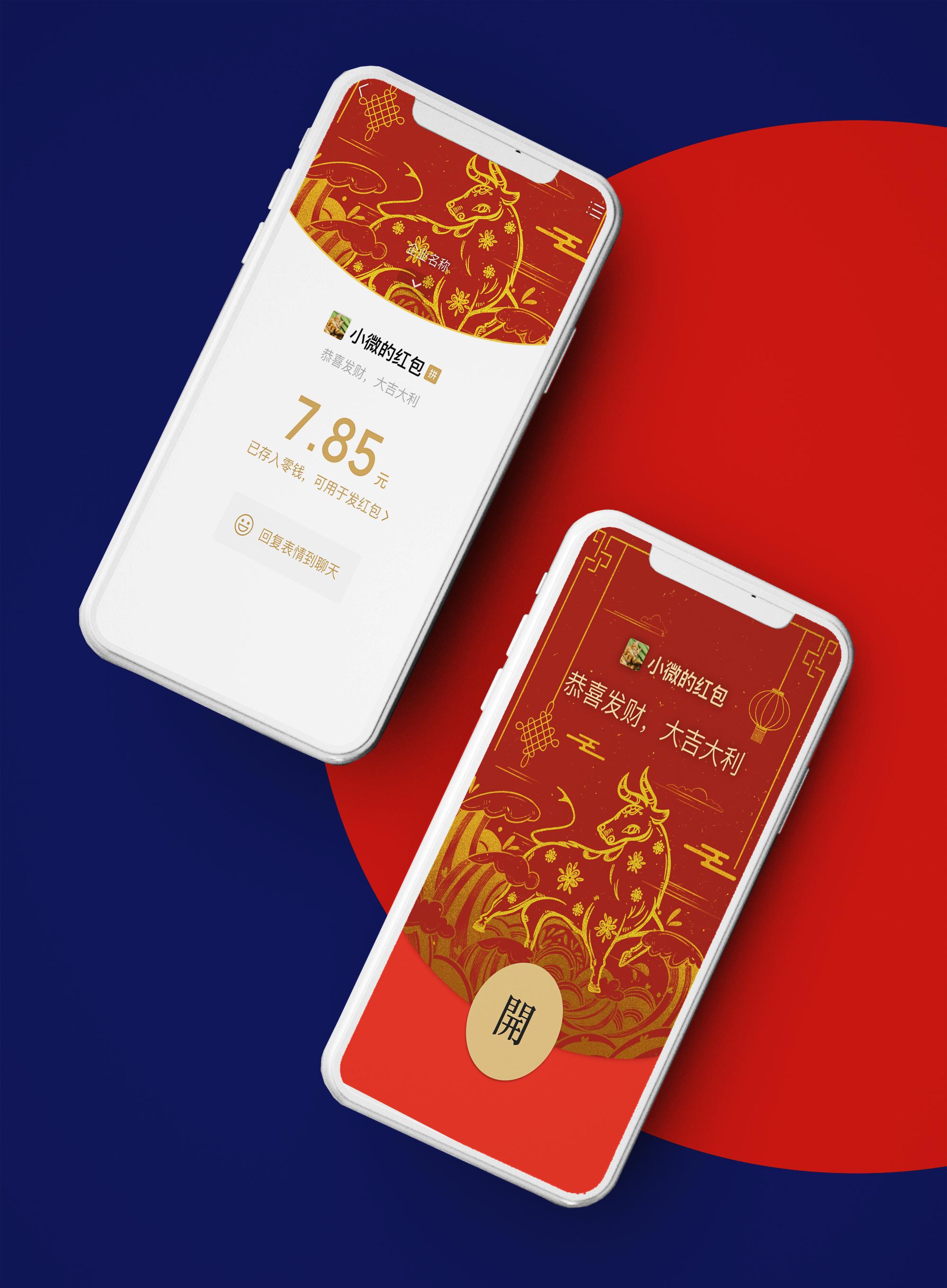 微信红包企业/个人红包封面插画定制设计图案图样品牌文化插图