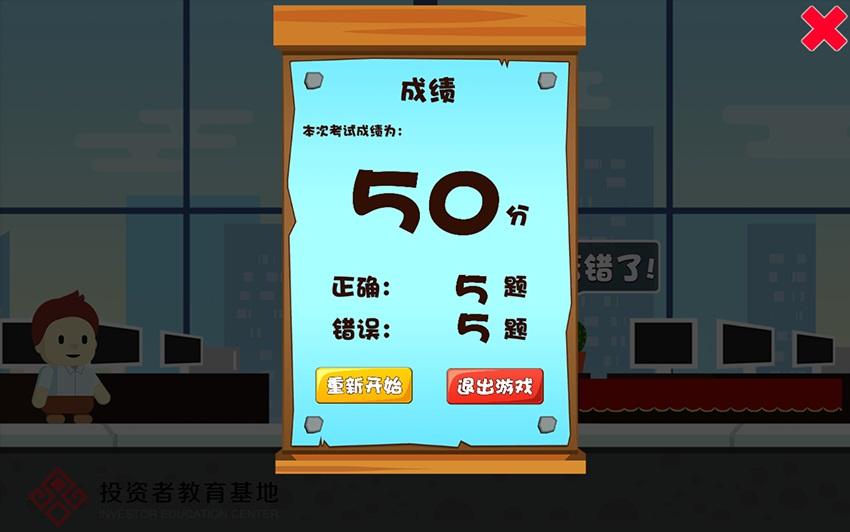 游戏开发手机APP游戏开发证券公司问答游戏图6