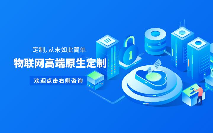 物联网APP定制开发/公众号/小程序/垃圾分类回收/智能硬件