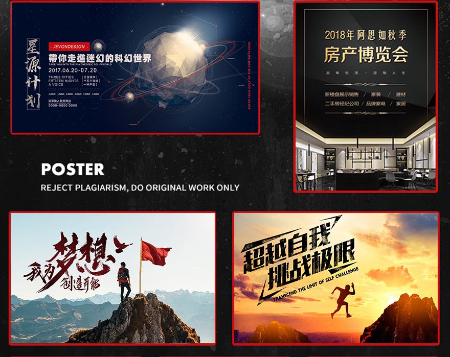 品牌易拉宝设计封面彩页DM单设计海报设计宣传单展板展架设计