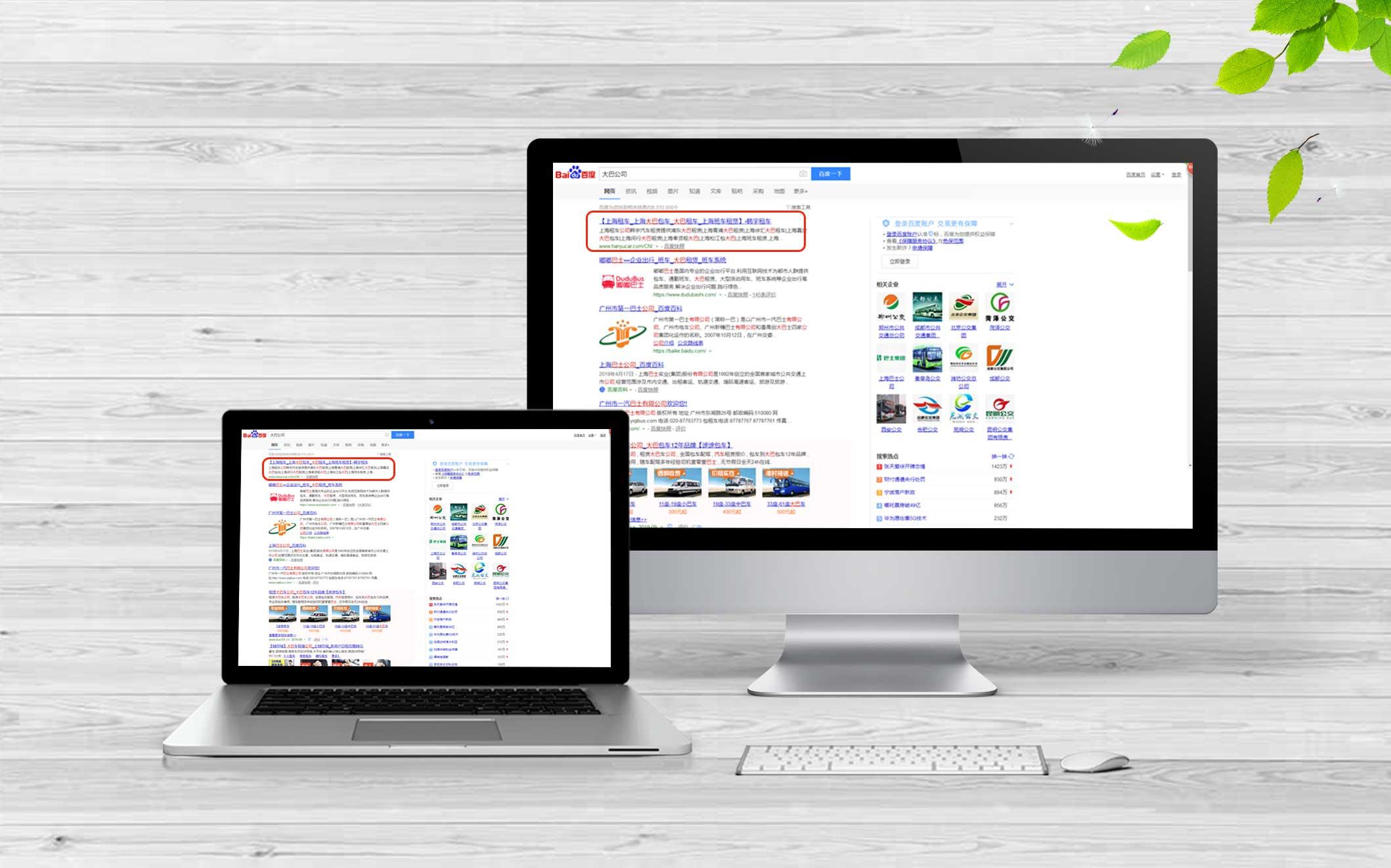 企业官网站SEO优化搜索引擎排名关键词优化排名企业网站SEO
