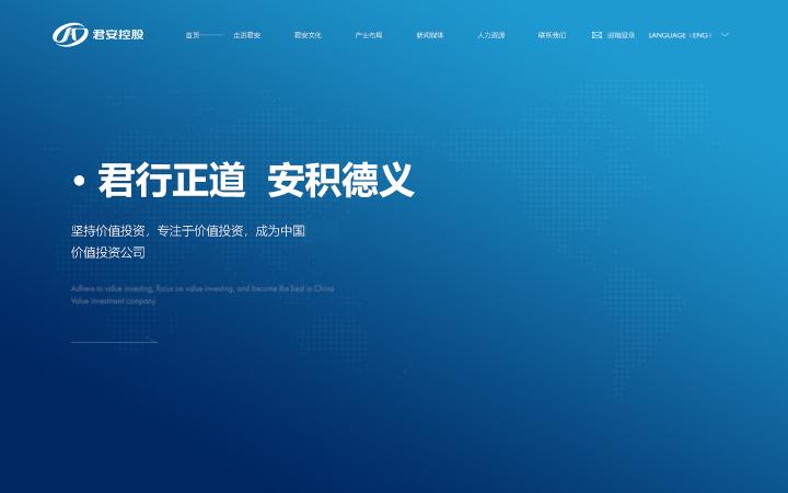 模板网站企业公司网站仿制开发搭建建站维护制作食品饮料三盛网络