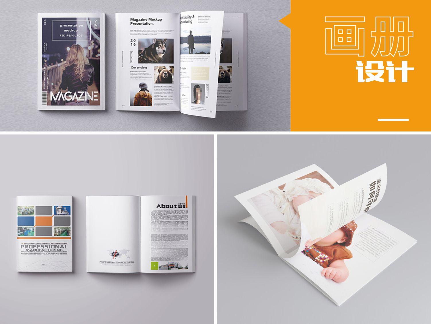 广告设计、平面设计、产品画册设计、宣传DM单设计