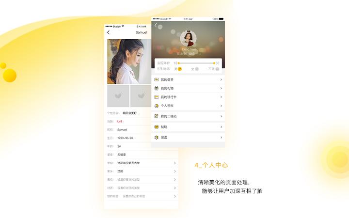 交友app视频直播聊天系统开发软件社交陌陌探探语音即时通讯