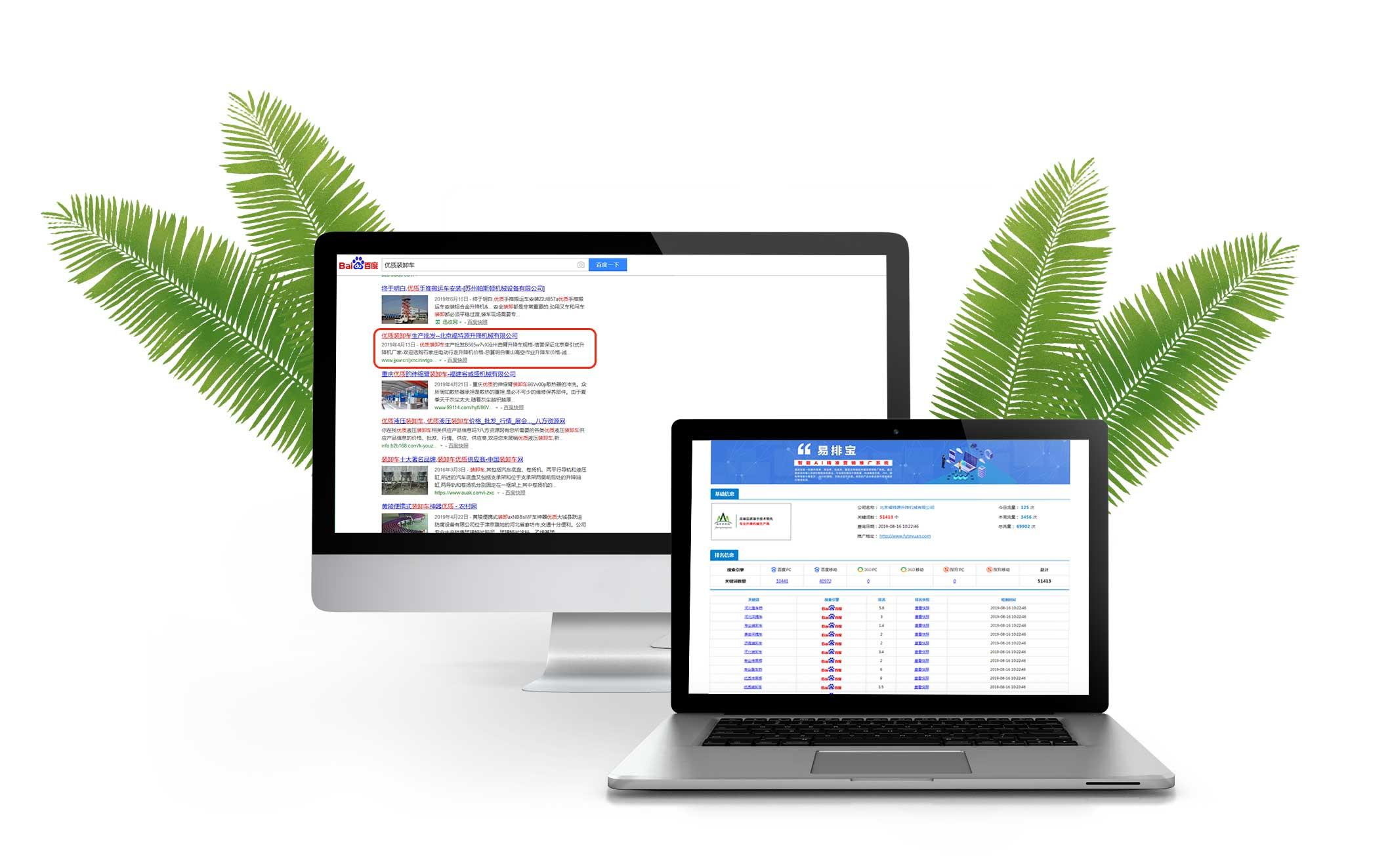 网站优化/SEO/网络推广/关键词排名/官网SEO优化上首页