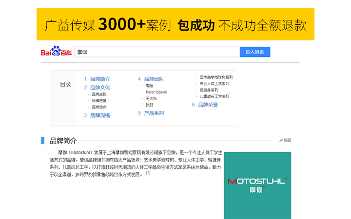 百度百科互动搜狗头条企业品牌人物APP词条创建编辑修改包过