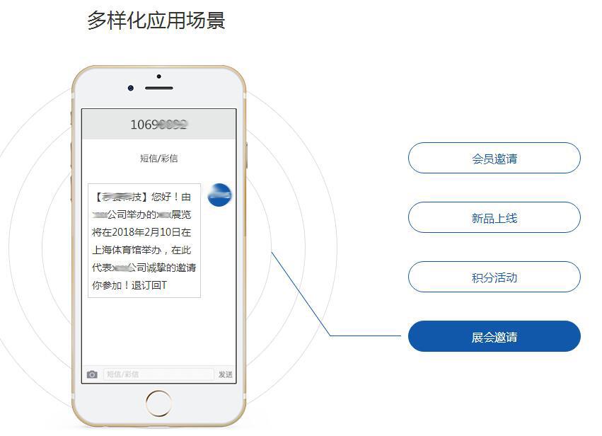 短信群发促销广告营销短信通知短信106短信平台高到达免费试用
