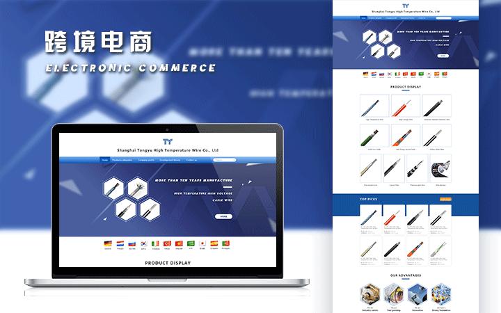 跨境电商网站开发定制商城建设php二次开发java手机站制作