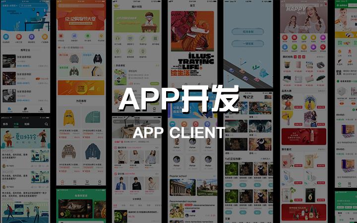 H5网页开发|h5网站定制开发|资讯网站APP定制二次开发