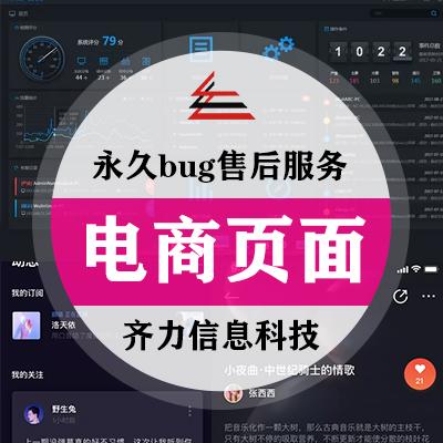 UI设计移动app设计小程序界面设计软件设计网页网站设计ui