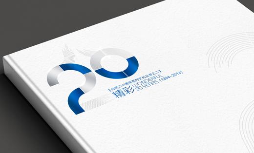 中建五局安装公司二十周年纪念册