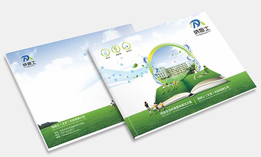 纳姆士校园环境整体解决方案画册