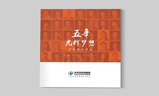 北京中关村发展集团宣传册设计画册设计年刊科技