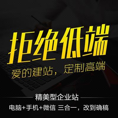 企业网站建设公司微信小程序开发商城店网页设计官网Hh5响应式