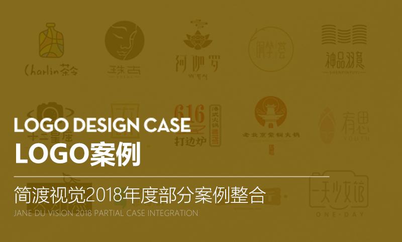 简渡视觉2018年度LOGO设计部分案例展示