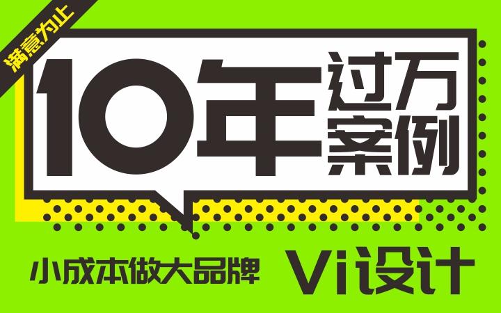 【套餐B】VI导视公司形象视觉全套VIS系统连锁店VI设计