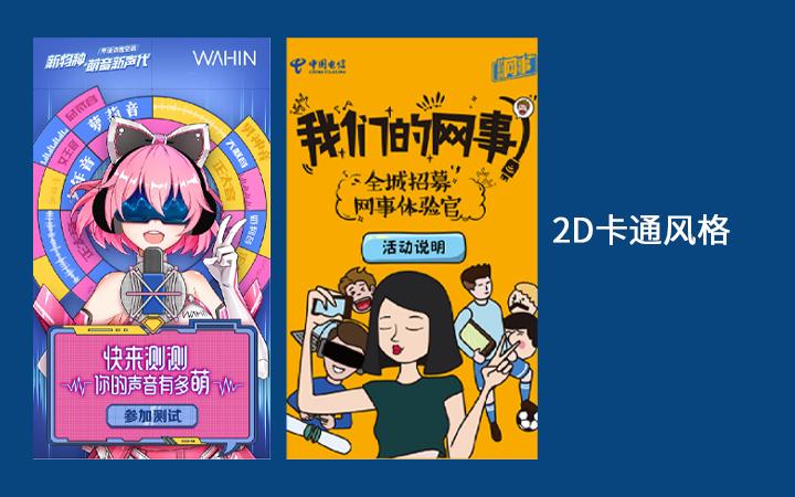 游戏UI设计人物角色图标场景写实手绘卡通国风网页界面美术插画