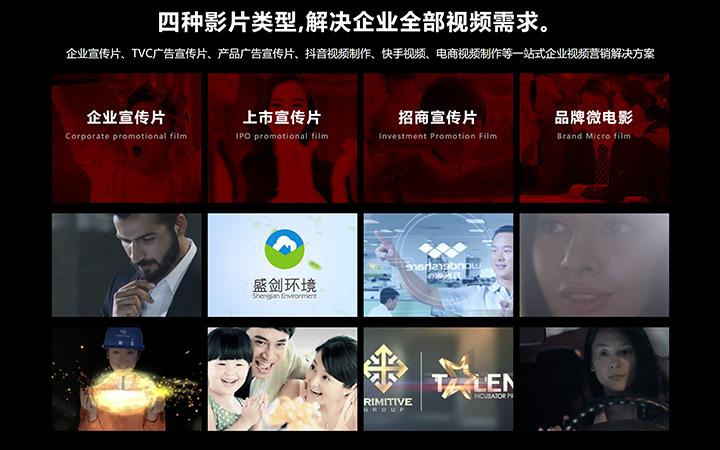 企业宣传片产品宣传片招商宣传片企业形象宣传片