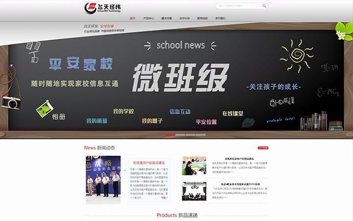 教育网页设计案例教育网站建设方案教育网站制作教育单页设计