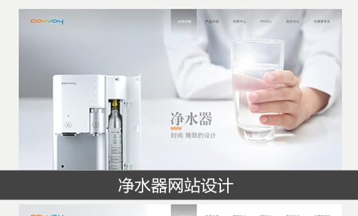 净水器网站设计