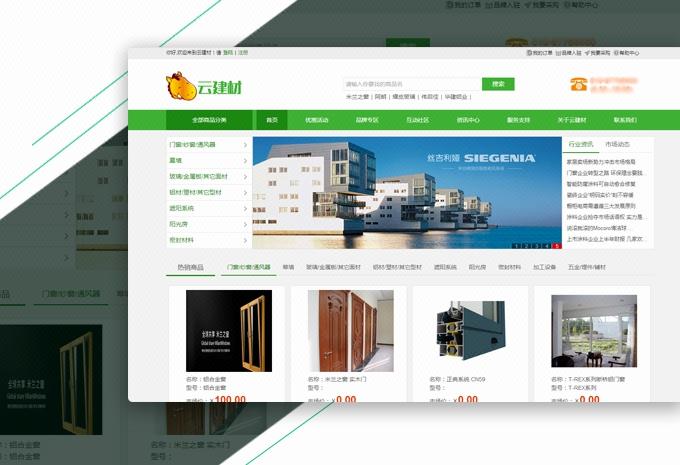 [政府与公共服务]网站建设|企业网站|门户网站|网站制作定制