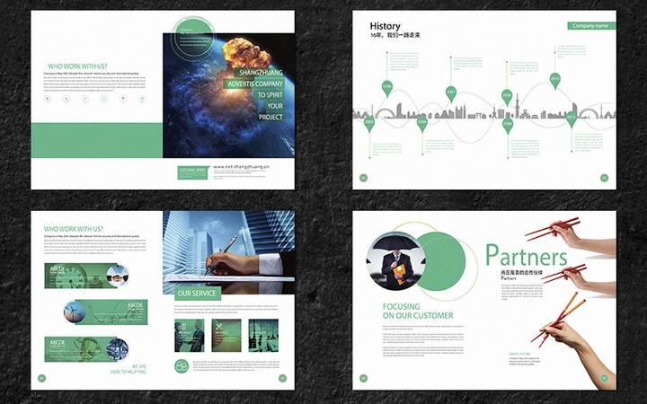 资深设计师—画册设计