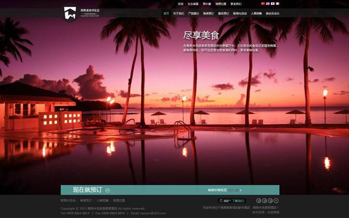高端H5企业网站建设/PC+手机网站制作/网页设计/网站开发
