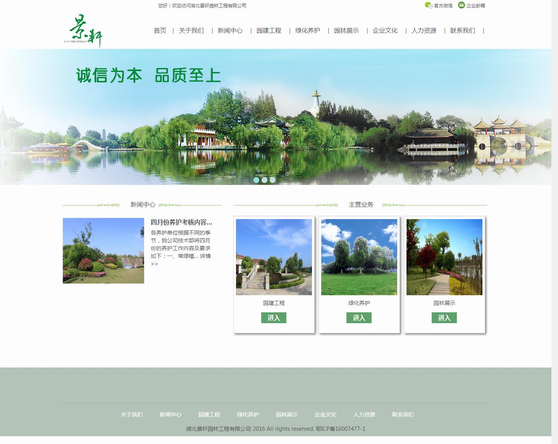 【响应式】企业网站建设定制网页h5设计前端开发制作做公司官网