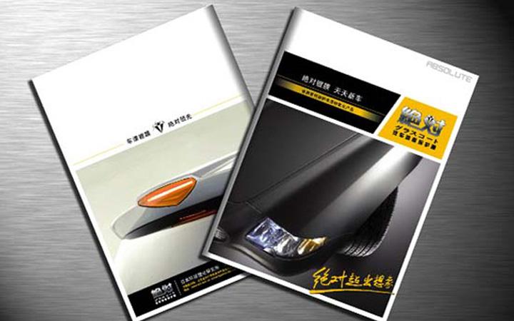 雅道画册设计企业招商产品宣传画册 宣传品