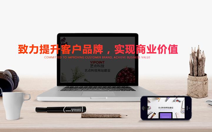艺点企业网站建设网站制作网站定制开发网站设计模板建站仿站
