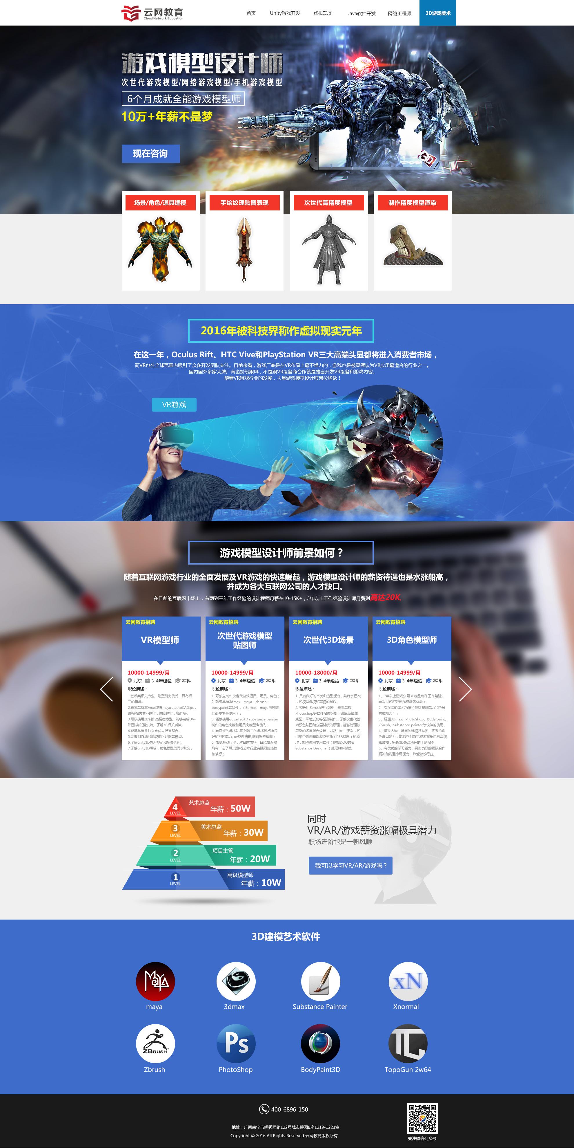 娱乐网站设计,网站UI设计,休闲网站美工,整站网页改版设计