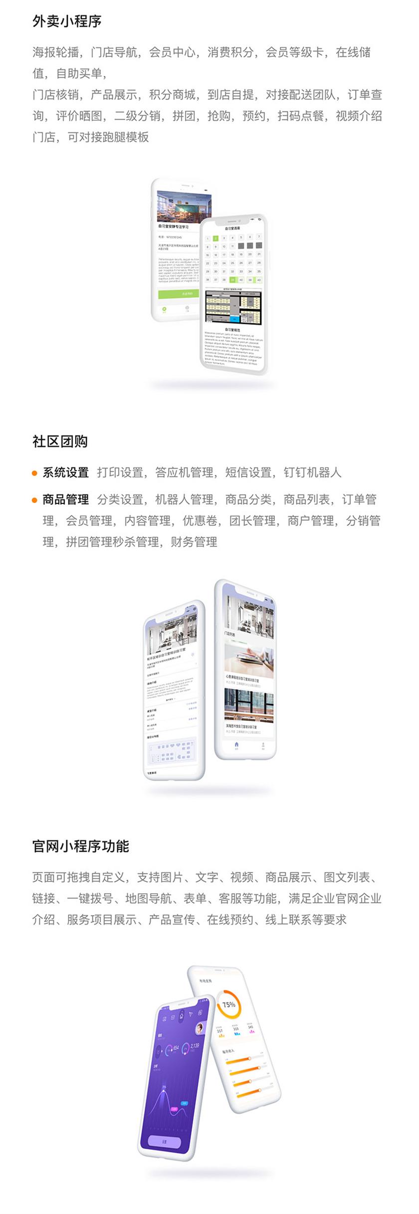 _混合app开发制作解决方案网页面定制移动安卓应用源码论坛系统4